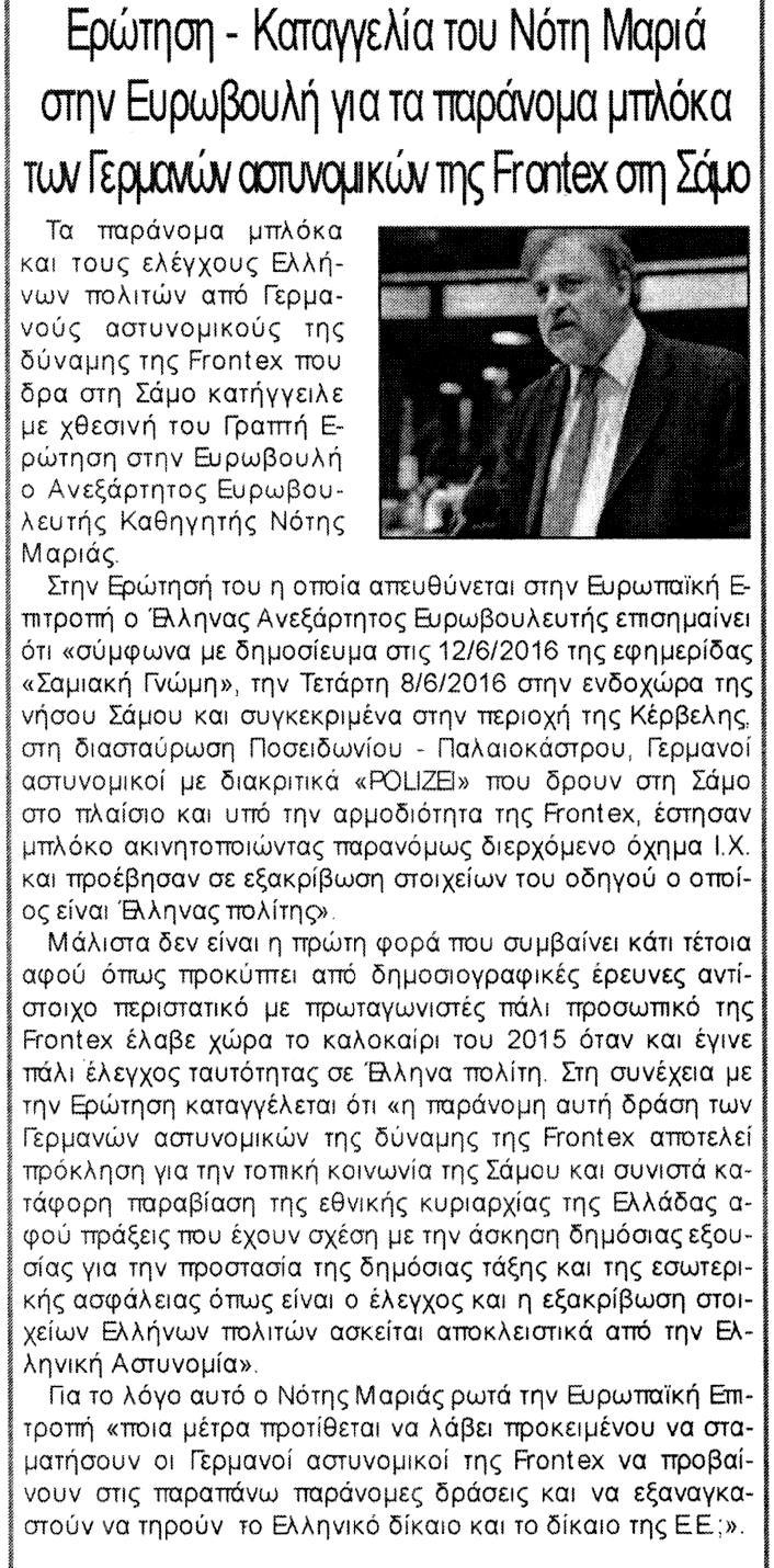 lamiakostypos_15_06_2016