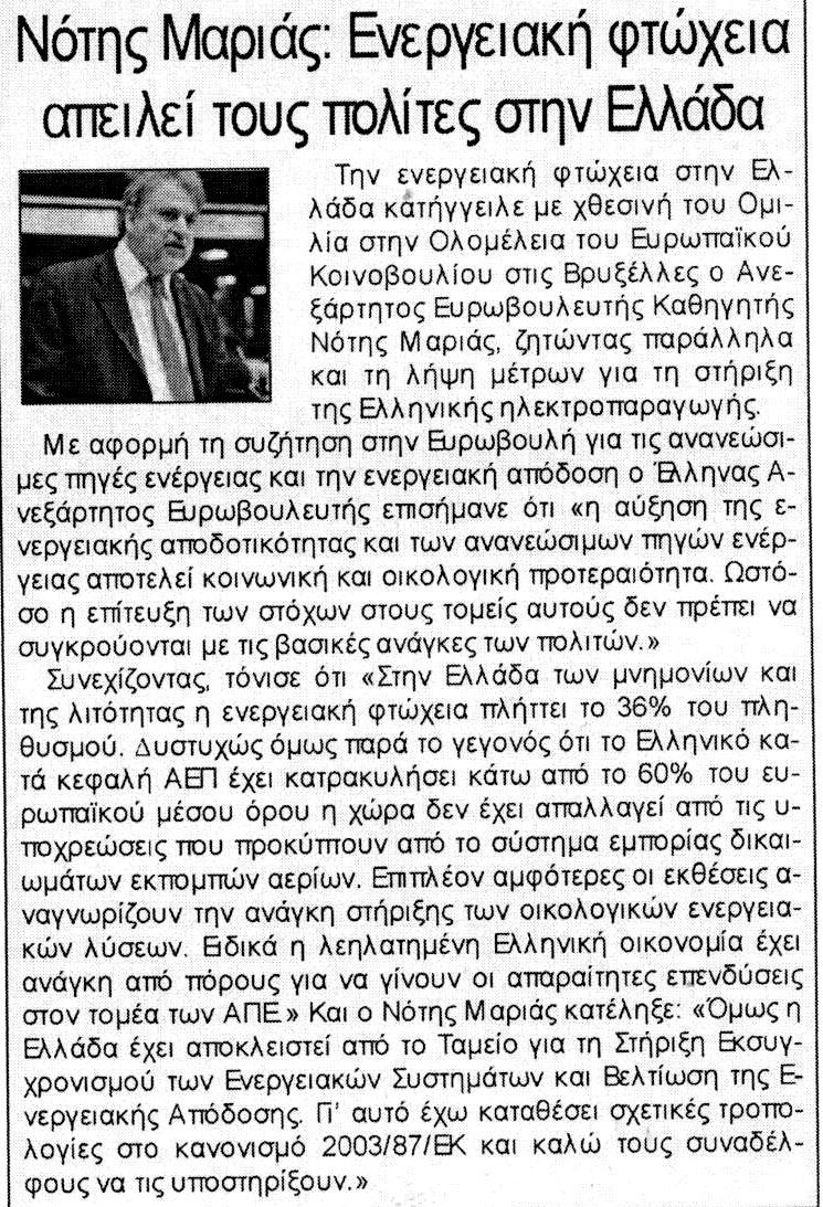 lamiakostypos_25_06_2016
