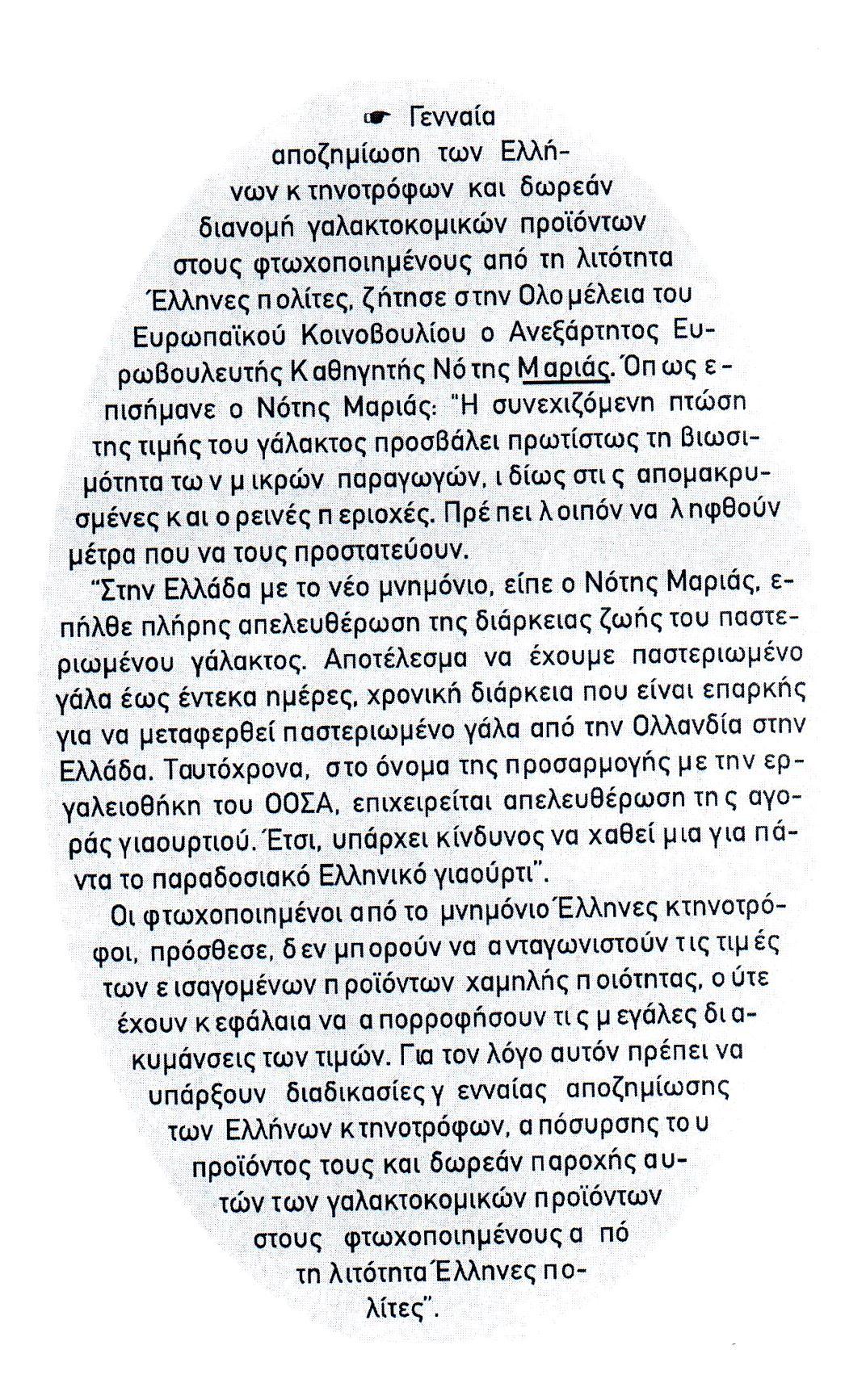 lamiakostypos_27_05_2016