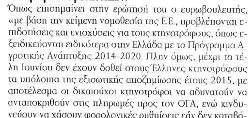 ΕΜΠΡΟΣ ΛΕΣΒΟΥ_05_07_2016
