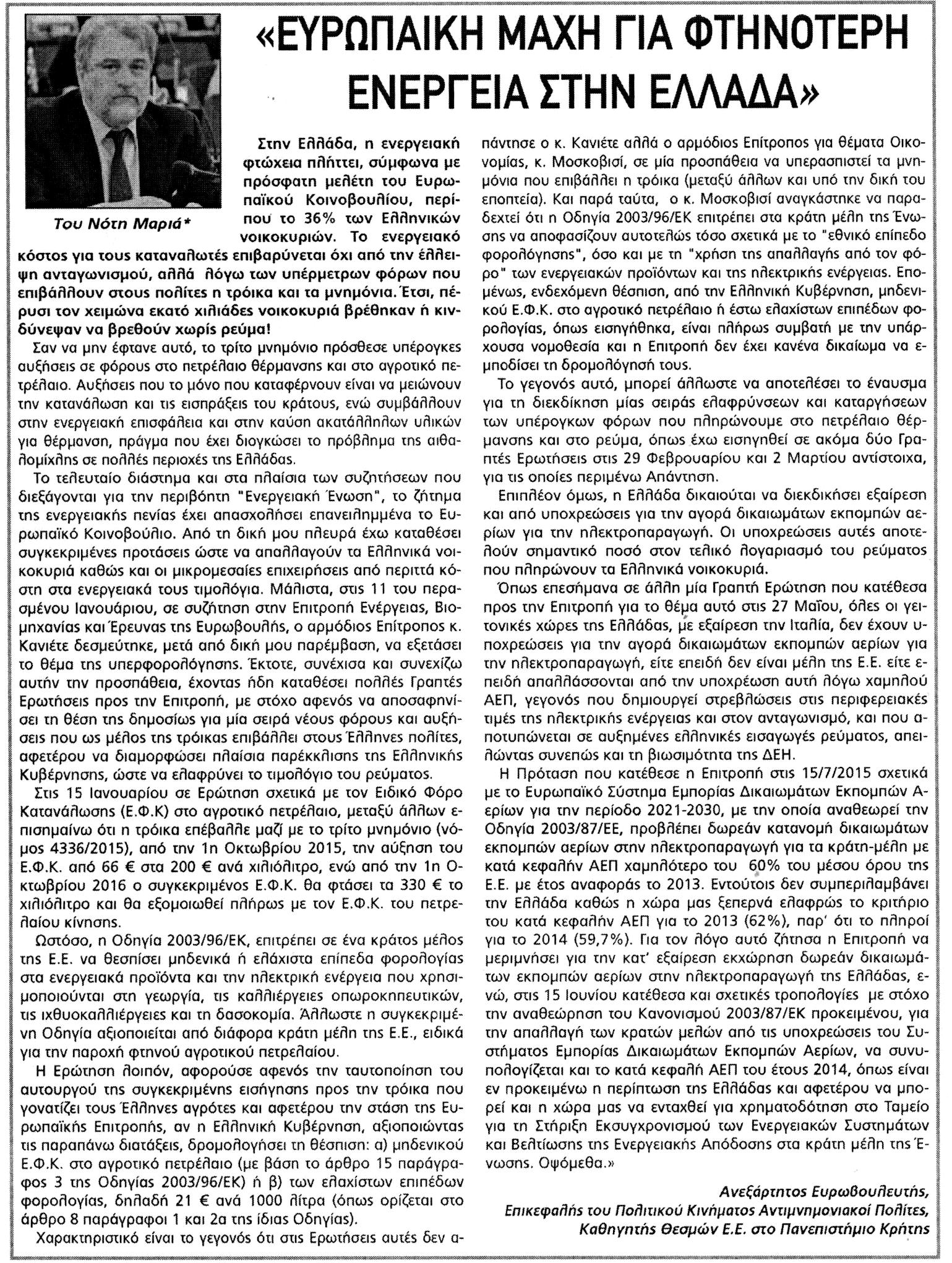 ΛΑΜΙΑΚΟΣ ΤΥΠΟΣ_01_07_2016