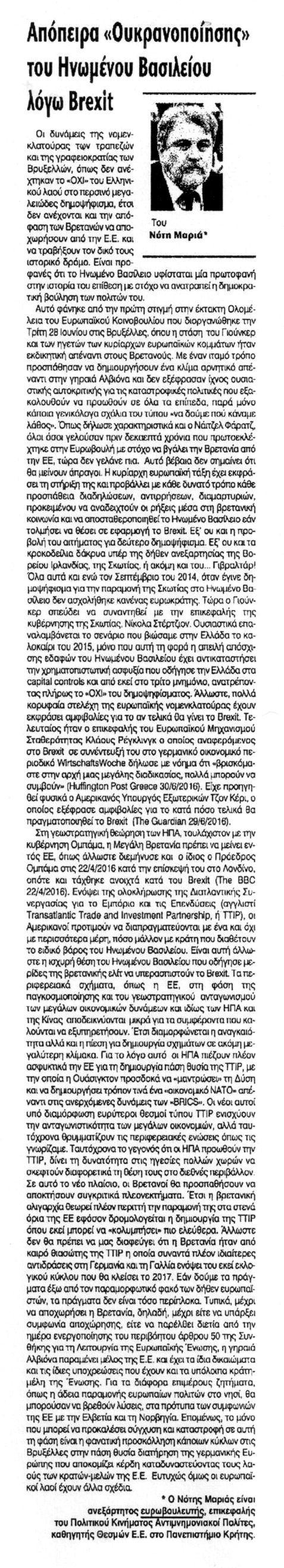 ΠΑΤΡΙΣ_04_07_2016