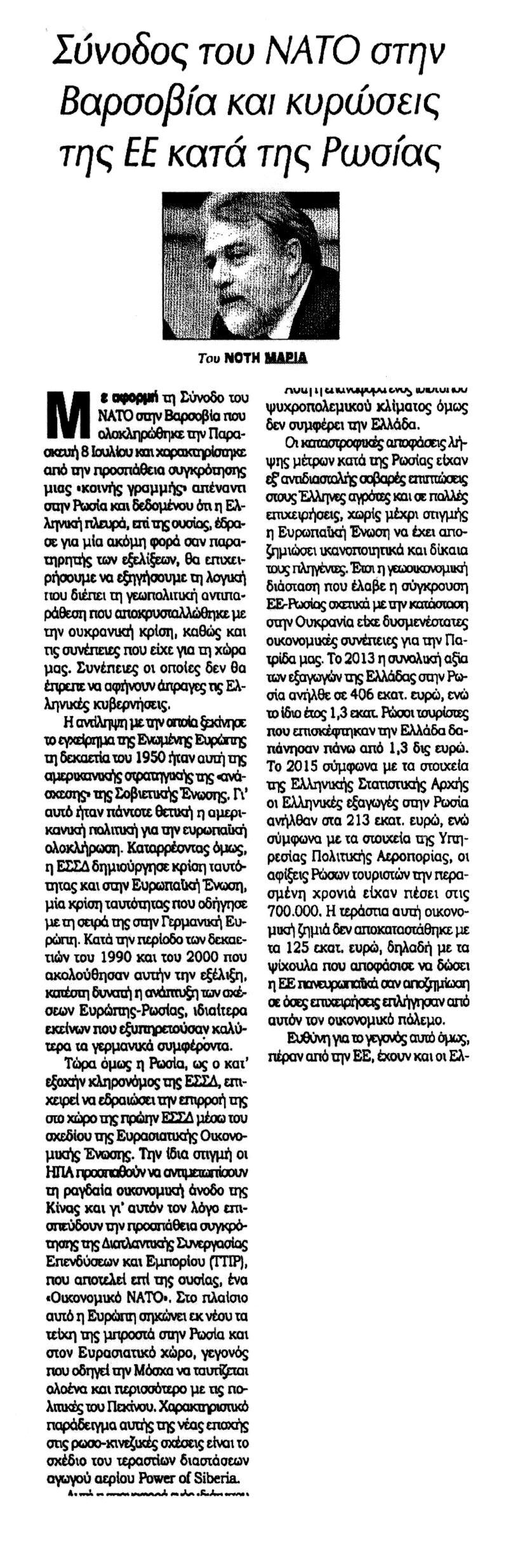 Kυριακάτικηkontranews_17_07_16 a