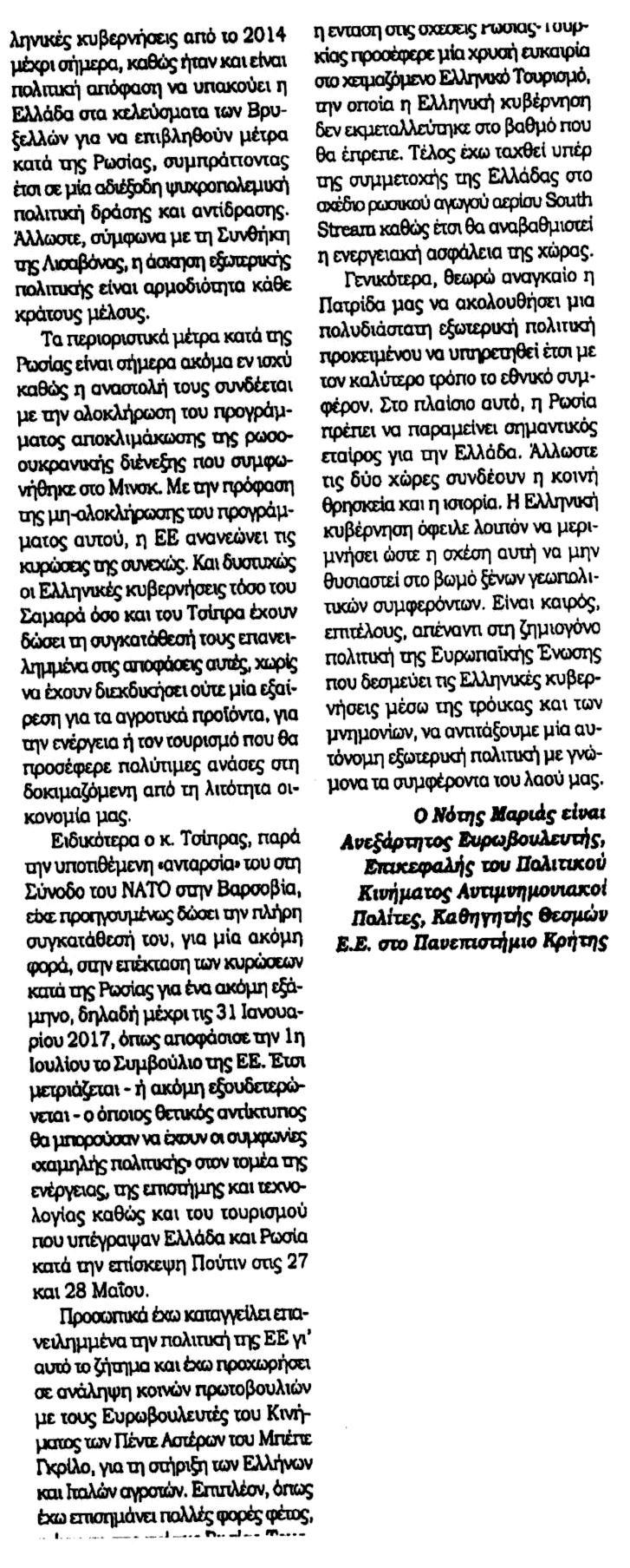 Kυριακάτικηkontranews_17_07_16 b