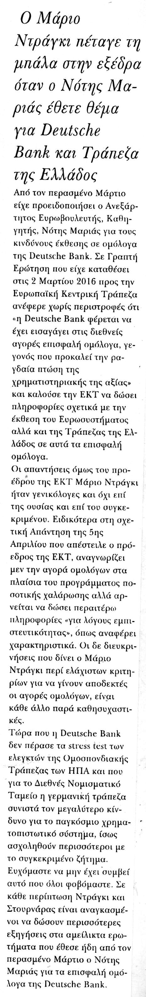 ethnikifoni_04_07_2016_1
