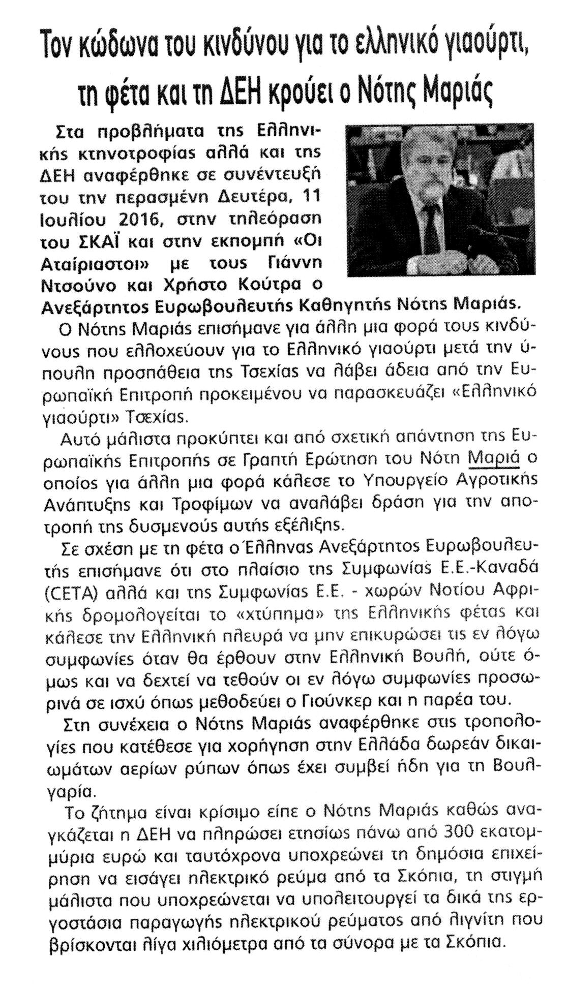 lamiakostypos_ 18_07_16