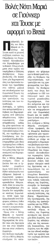 neaegnatia_07_07_2016