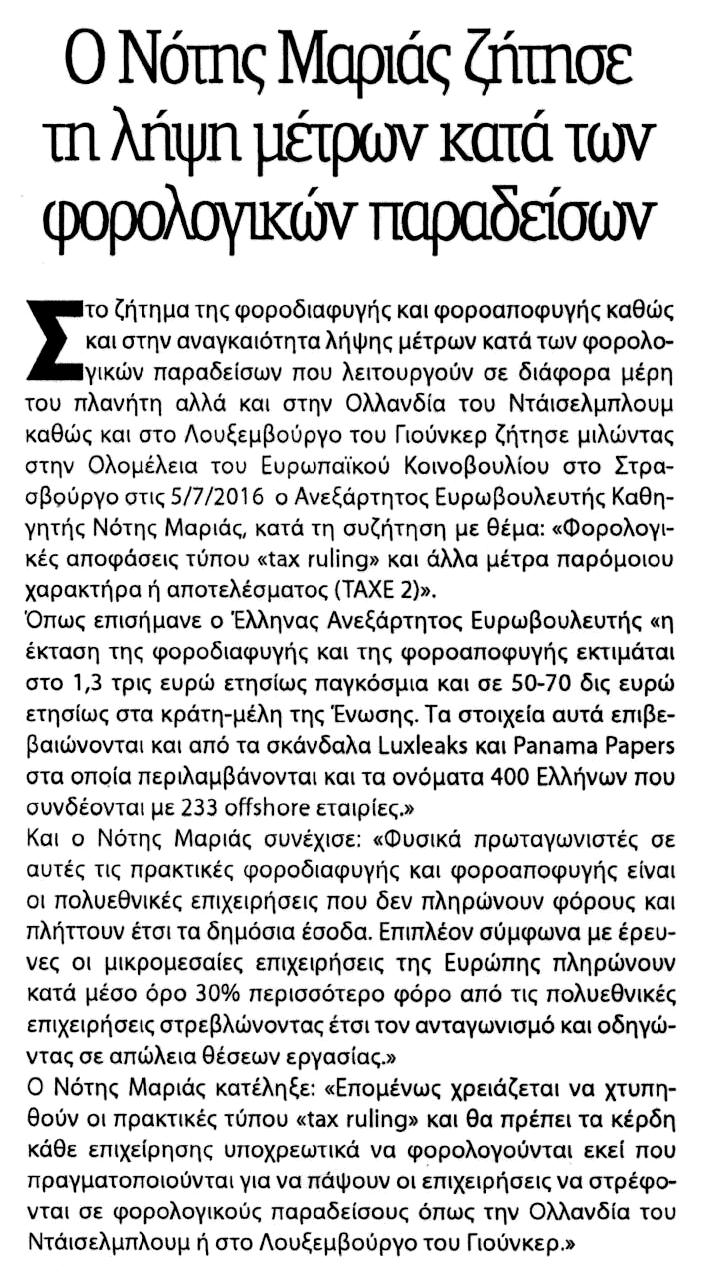 neaegnatia_08_07_2016