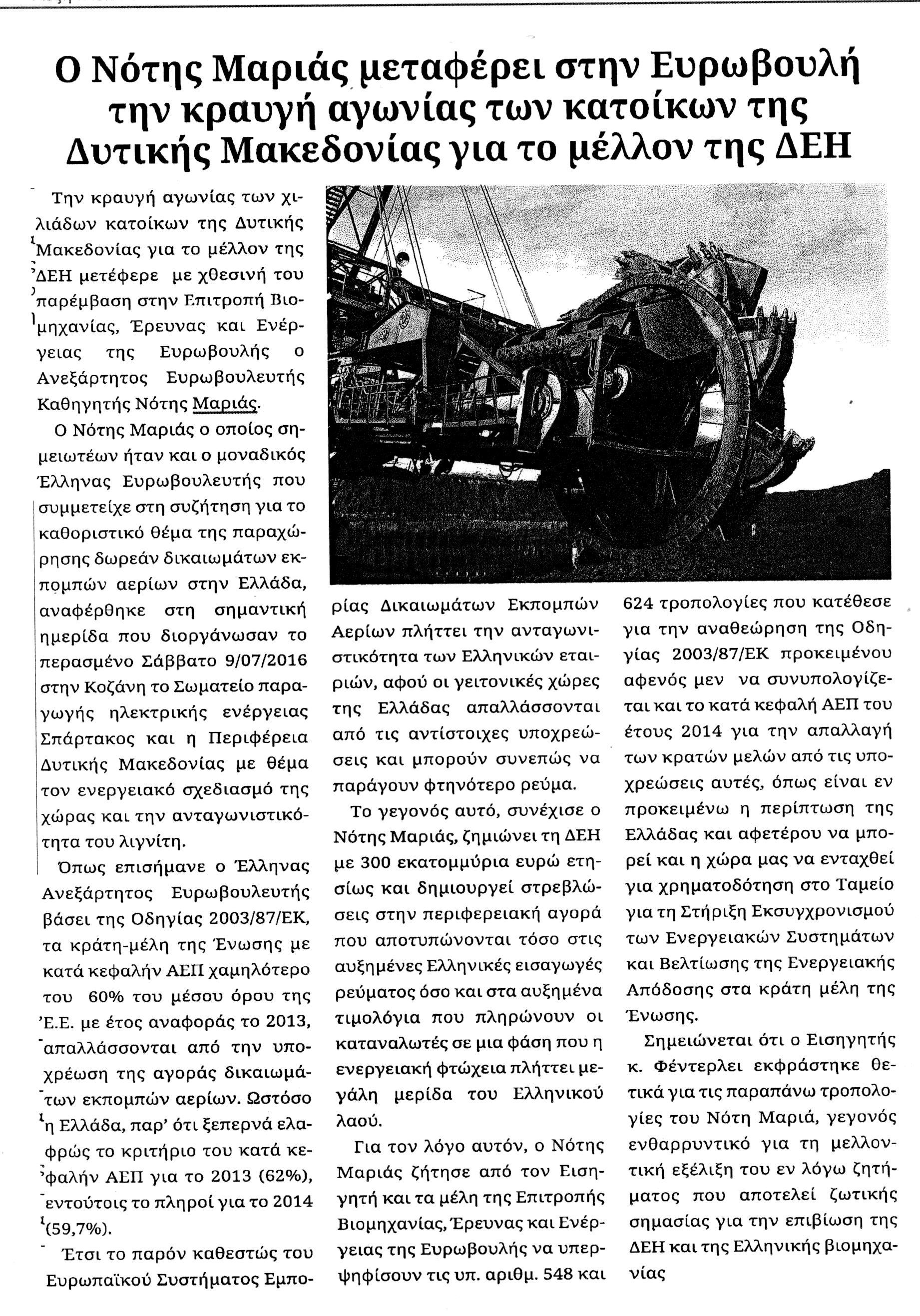 proinoslogos_ 14_07_16