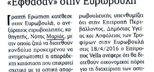 ΠΕΛΟΠΟΝΝΗΣΟΣ_03_08_2016