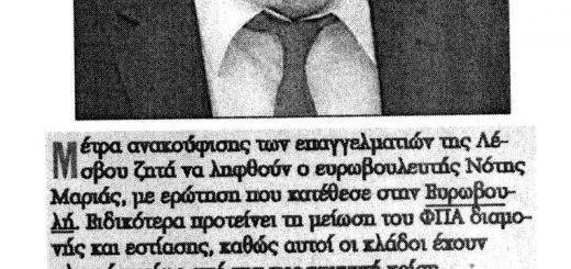 empros_21_07_16_b