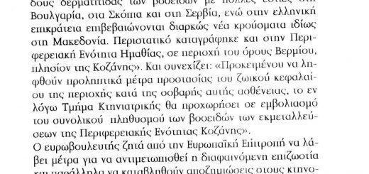 empros_21_07_16_c