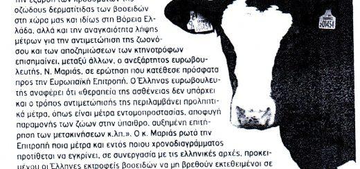 ipaithros_29_07_2016