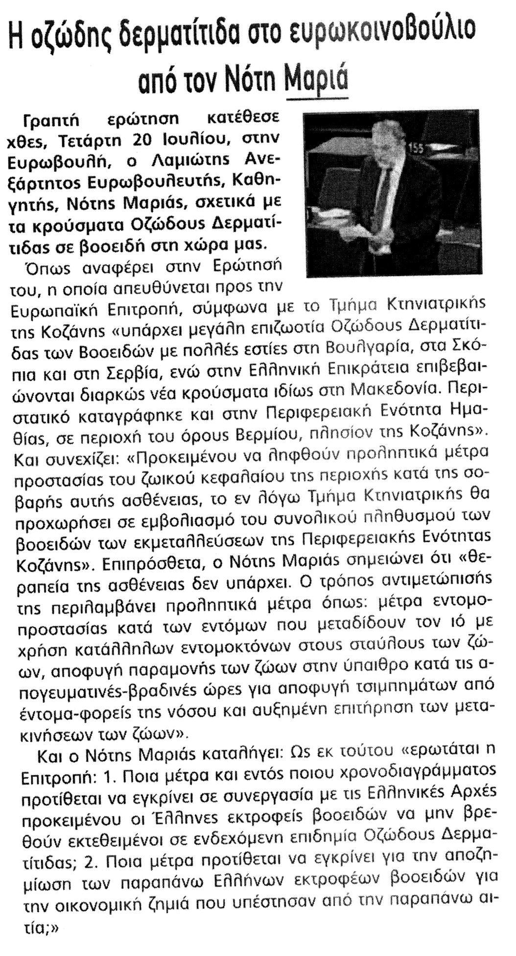 lamiakostypos _21_07_16