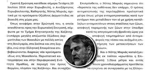 proinoslogos_21_07_16