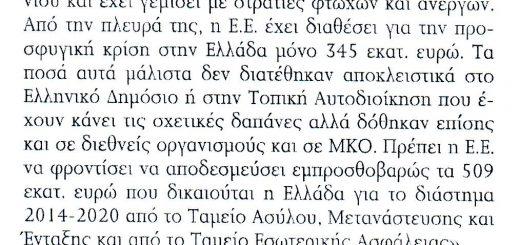 ΕΜΠΡΟΣ_04_08_2016