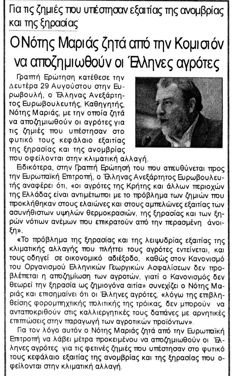 ΛΑΜΙΑΚΟΣ ΤΥΠΟΣ_01_09_2016