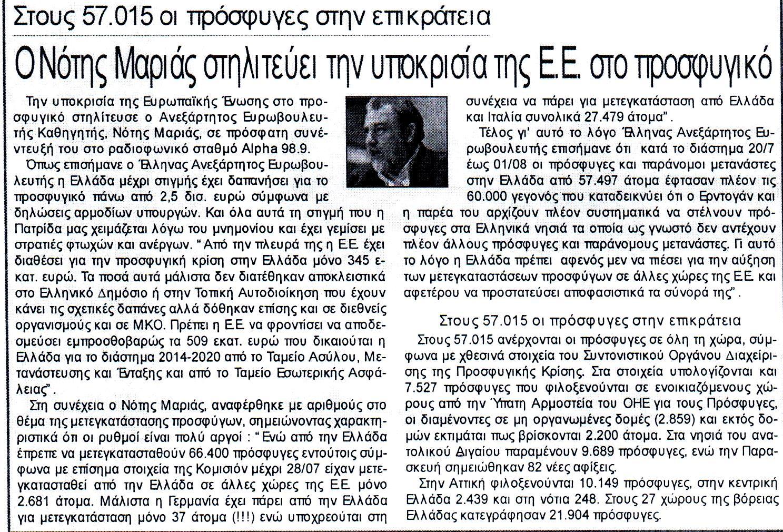 ΛΑΜΙΑΚΟΣ ΤΥΠΟΣ_06_08_2016