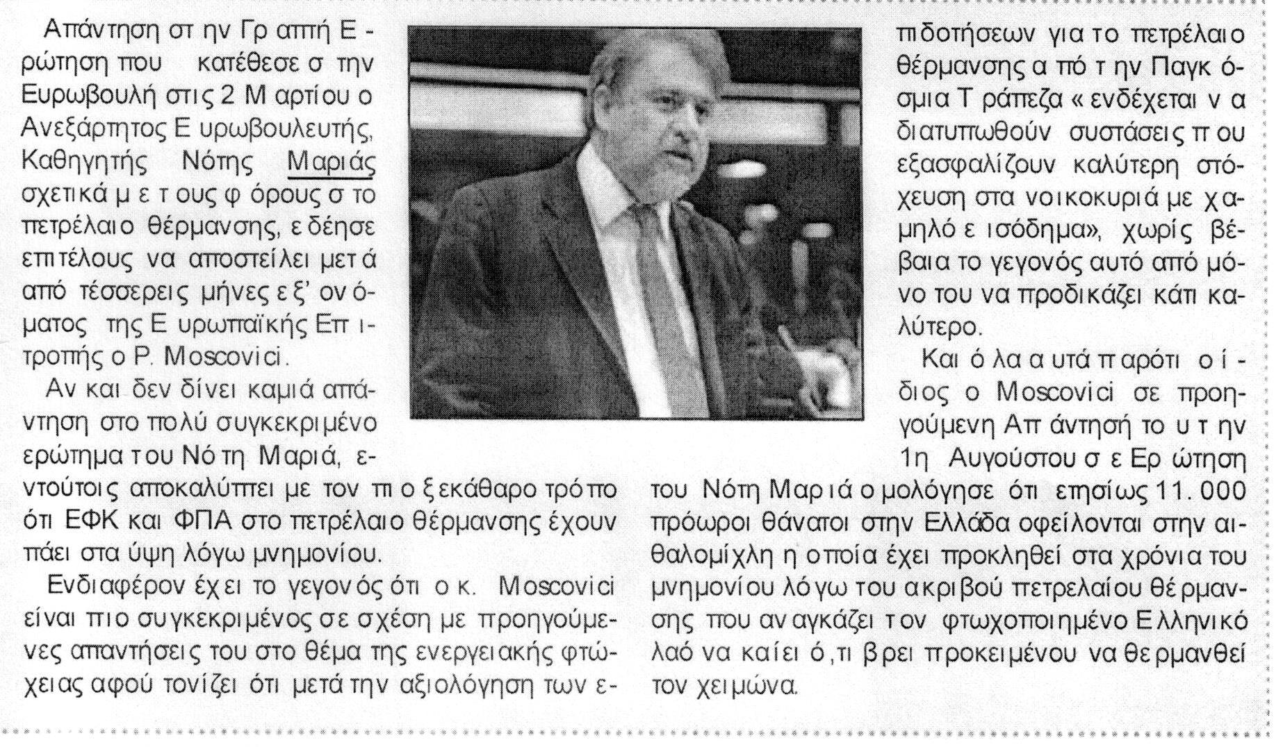 ΛΑΜΙΑΚΟΣ ΤΥΠΟΣ_31_08_2016