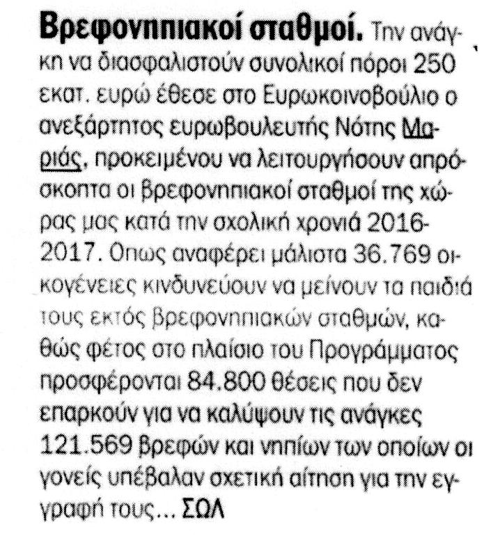 ΤΑΧΥΔΡΟΜΟΣ ΜΑΓΝΗΣΙΑΣ_31_08_2016