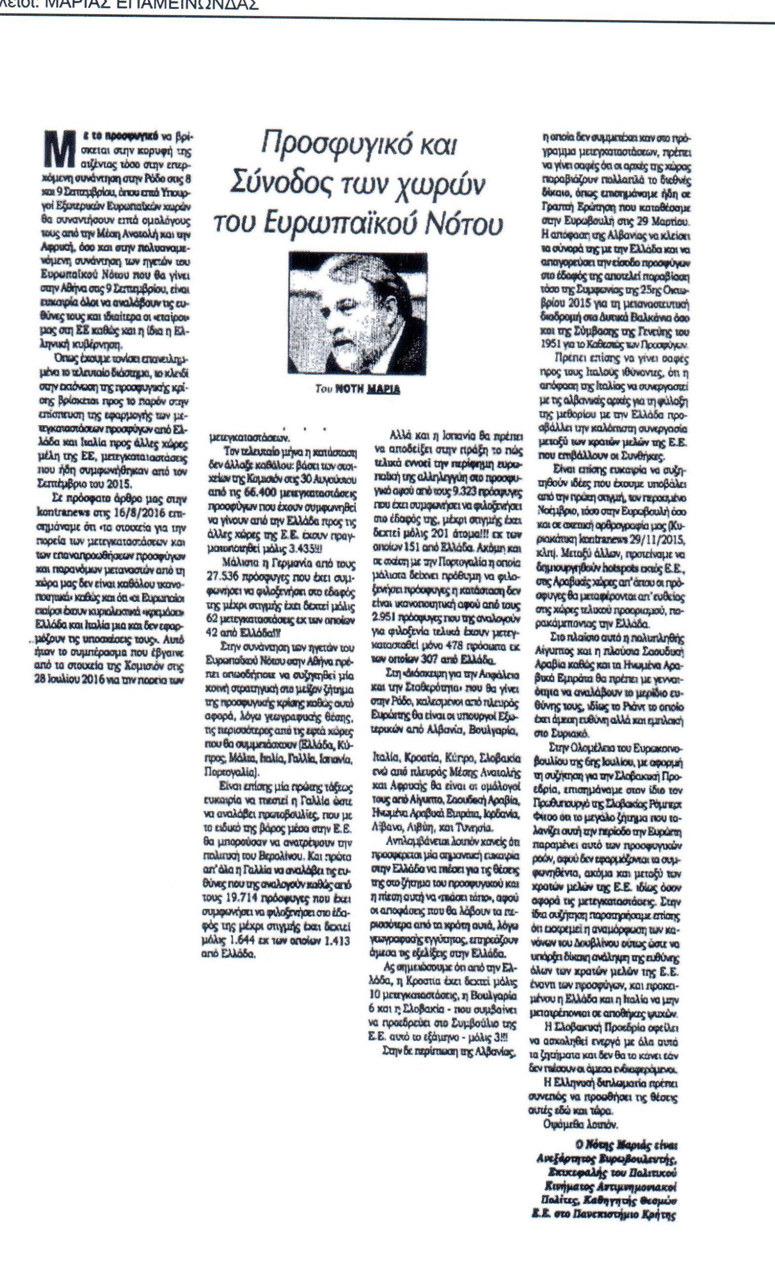 kontranews-04-09-2016