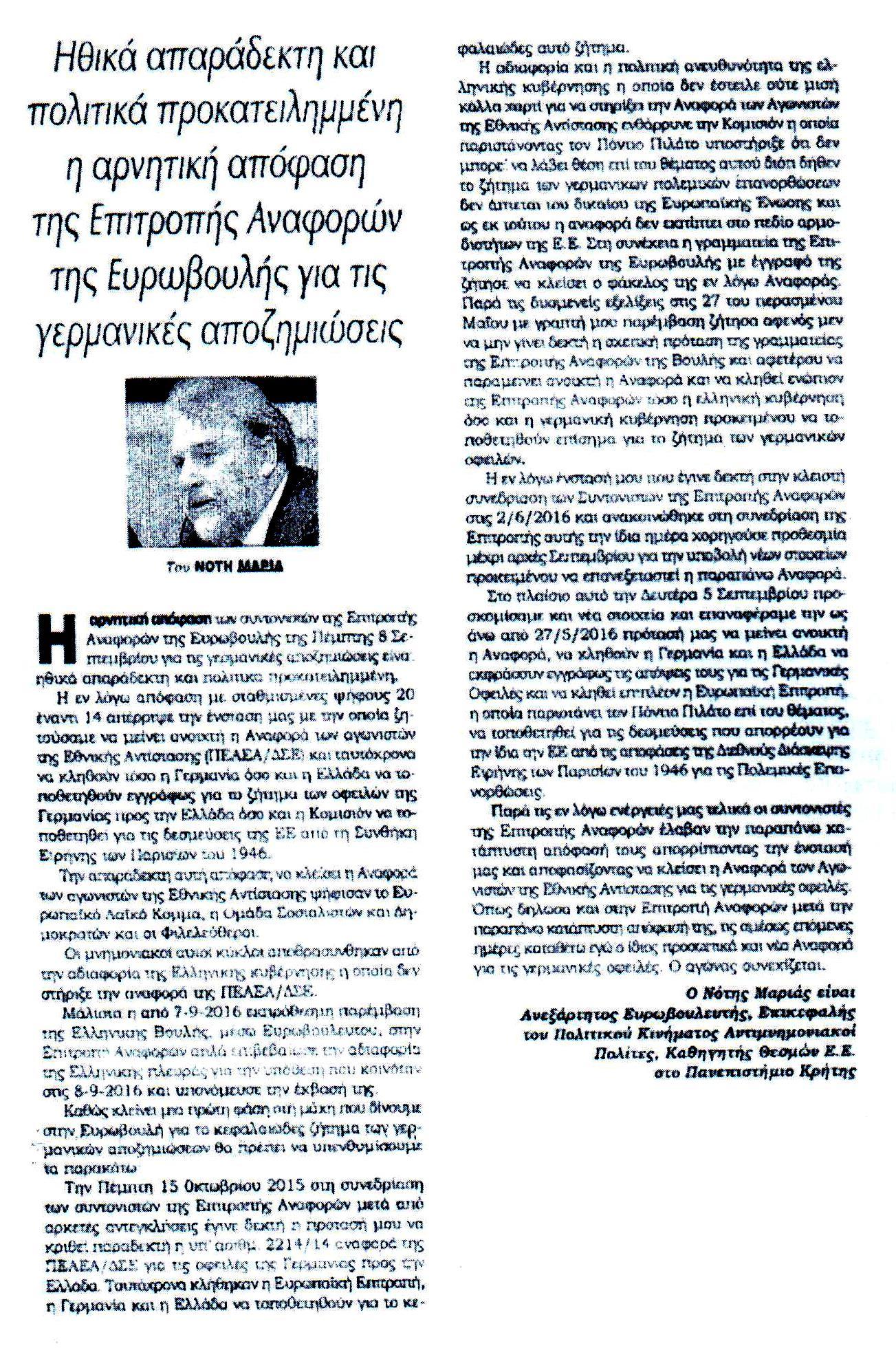 kyriakatikh-kontranews_11_9_2016
