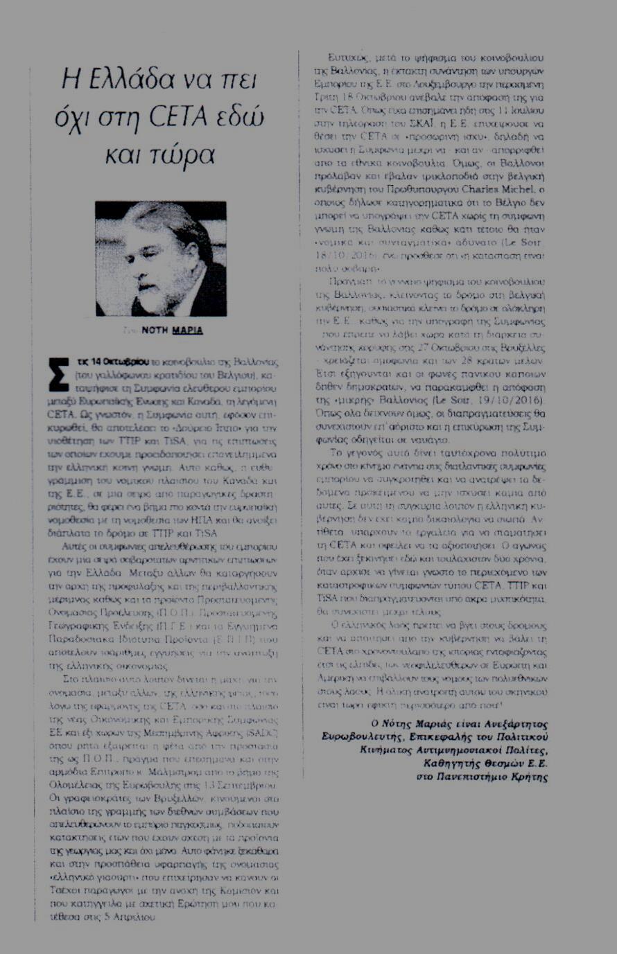 kontra-news-23-10-2016