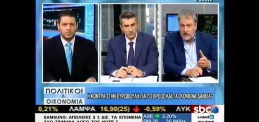 Ο Νότης Μαριάς στο SBC TV για κόκκινα δάνεια και δημόσιο χρέος