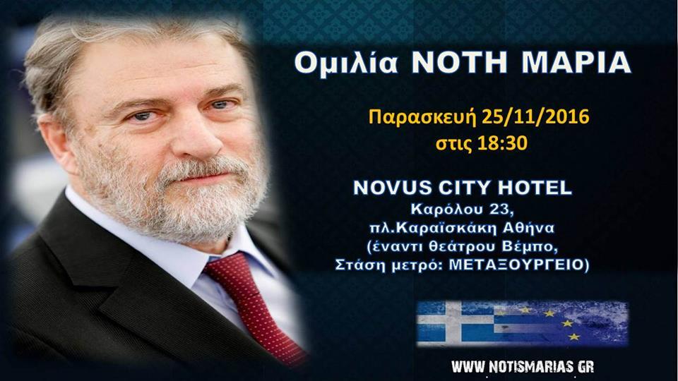 Ομιλια Νότη Μαριά την Παρασκευή 25/11/2016 στο ξενοδοχείο NOVUS CITΥ