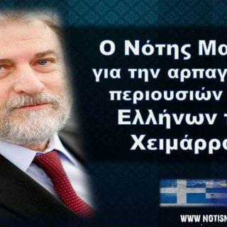 Νότης Μαριάς: Η αρπαγή των περιουσιών των Ελλήνων της Χειμάρρας