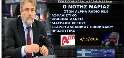 Ο Νότης Μαριάς στον ALPHA 98,9 για κόκκινα δάνεια, συντάξεις και προσφυγικό