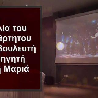 Ομιλία του Νότη Μαριά στο Πνευματικό Ίδρυμα Κρητική Εστία