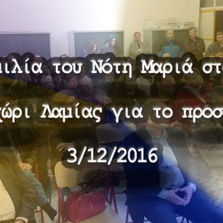 Ομιλία του Νότη Μαριά στο Μοσχοχώρι Λαμίας για το προσφυγικό