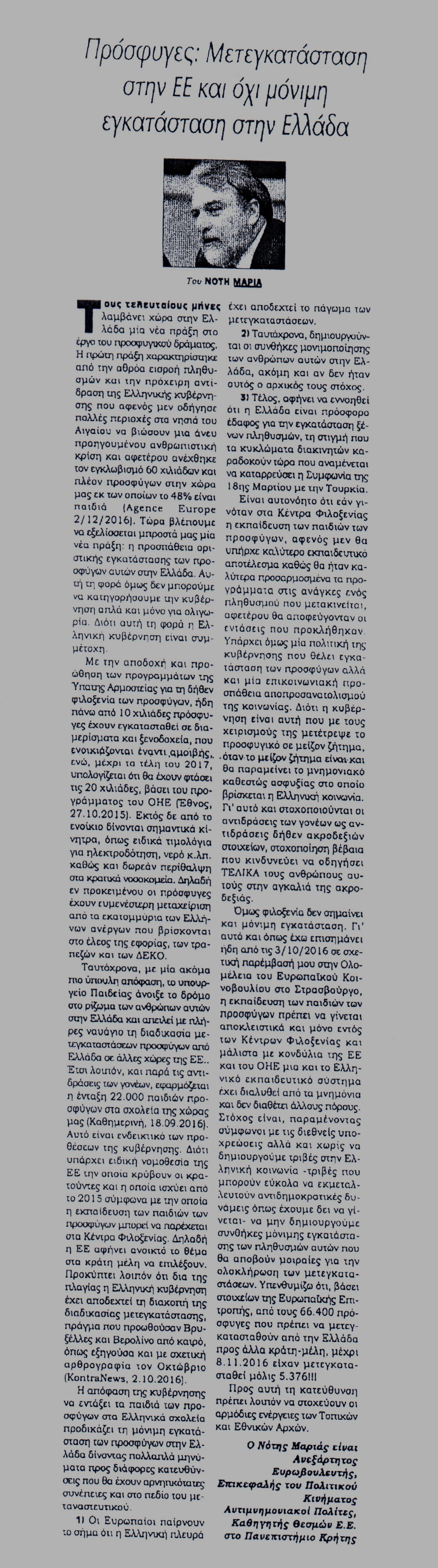 kontra-news-04-12-2016