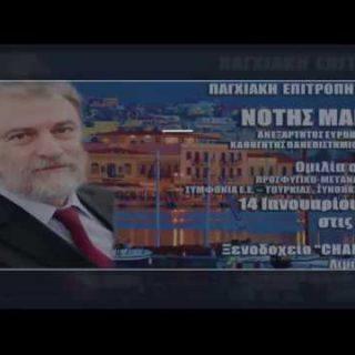 Ο Νότης Μαριάς στη Χίο