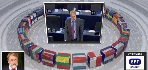 Ο Νότης Μαριάς στην ΕΡΑ Χανίων για Σόιμπλε τη ρύθμιση του χρέους και την Β' αξιολόγηση
