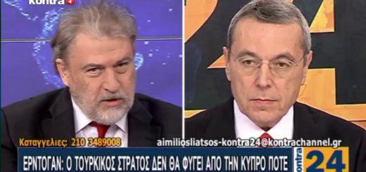 O Νότης Μαριάς στον Αιμίλιο Λιάτσο για Κυπριακό