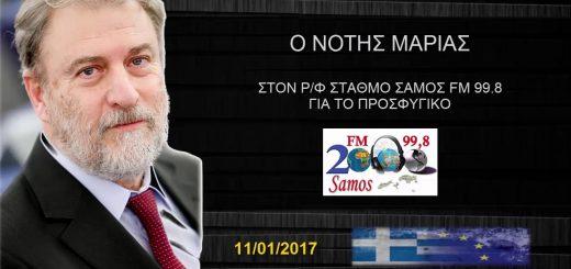 Ο Νότης Μαριάς ρ/σ Samos 2000 για το προσφυγικό και το ρόλο των ΜΚΟ