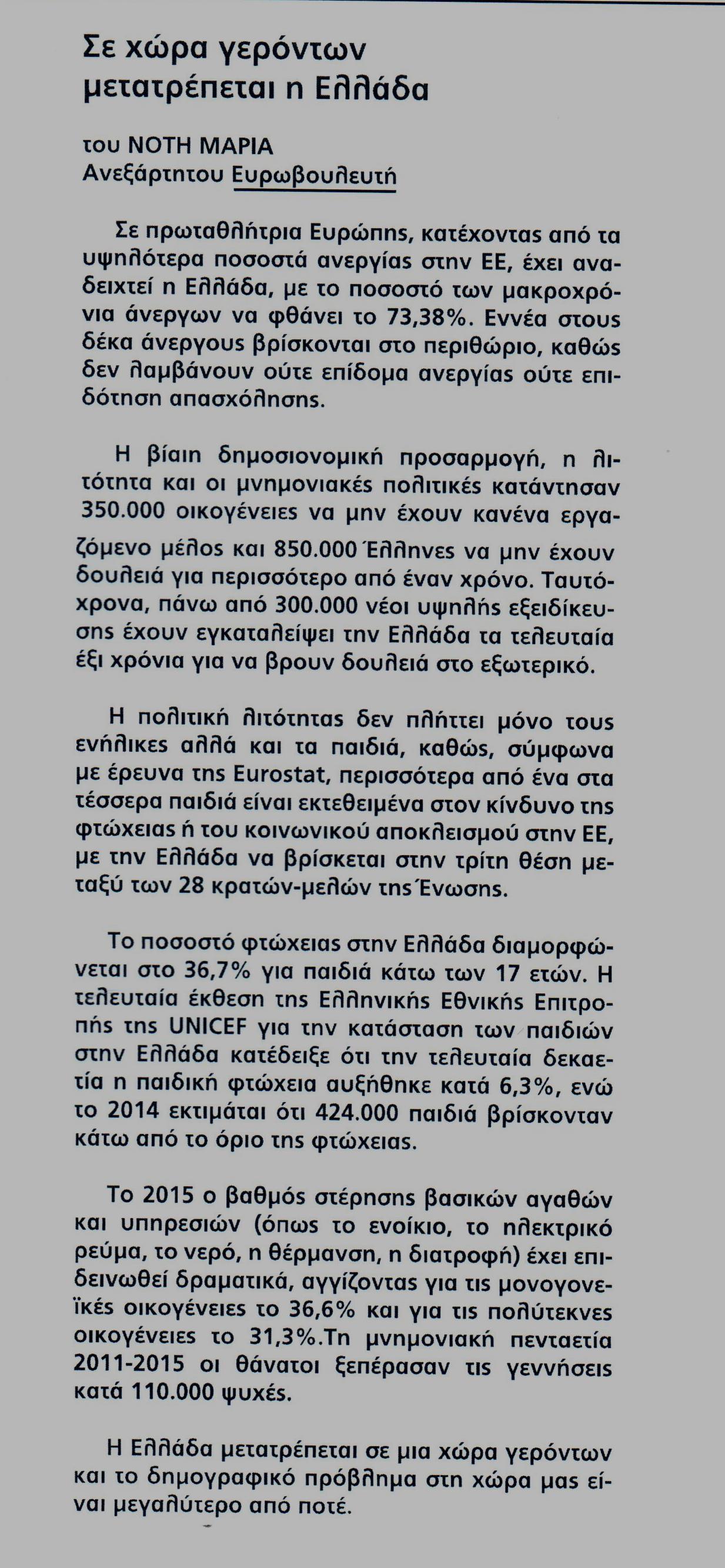 ΣΕΡΡΑΙΚΟΝ ΘΑΡΡΟΣ 11-01-2017