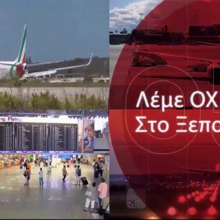 Να ακυρωθεί εδώ & τώρα η παραχώρηση των 14 περιφερειακών αεροδρομίων στη Fraport
