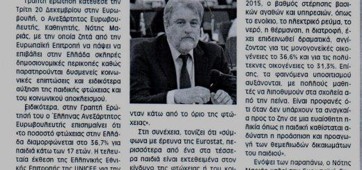fonikorinthias_05-01-2017_2