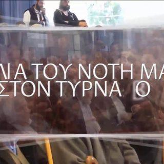 Ομιλία του Νότη Μαριά στον Τύρναβο για τη CETA-Φέτα