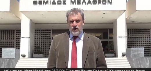 Στην Ανακοίνωση ίδρυσης  Κόμματος  με το όνομα «ΕΛΛΑΔΑ – O ΑΛΛΟΣ ΔΡΟΜΟΣ» προχώρησε ο Ευρωβουλευτής Καθηγητής Νότης Μαριάς