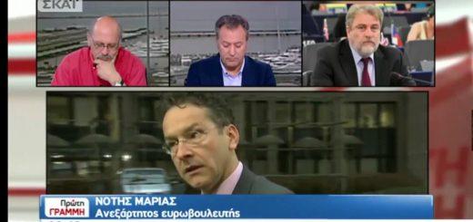 O Ν. Μαριάς στον ΣΚΑΙ για τις υβριστικές δηλώσεις Ντάισελμπλουμ κατά των λαών του Ευρωπαϊκού Νότου