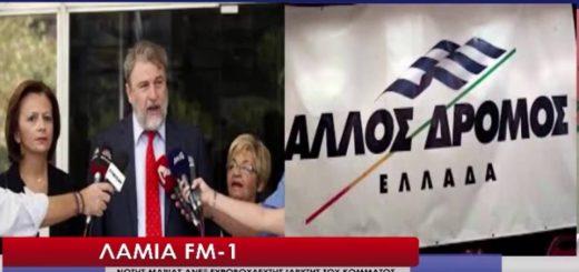 Ο Νότης Μαριάς για τις πολιτικές εξελίξεις στη Γαλλία και για την περιοδεία του σε Ήπειρο – Μακεδονία