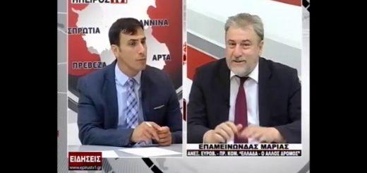 Ο Νότης Μαριάς καταγγέλλει τις αλβανικές προκλήσεις στη Βόρεια Ήπειρο