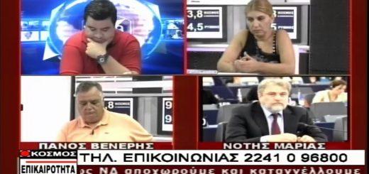 Ο Νότης Μαριάς για τις πολιτικές εξελίξεις στα Δωδεκάνησα