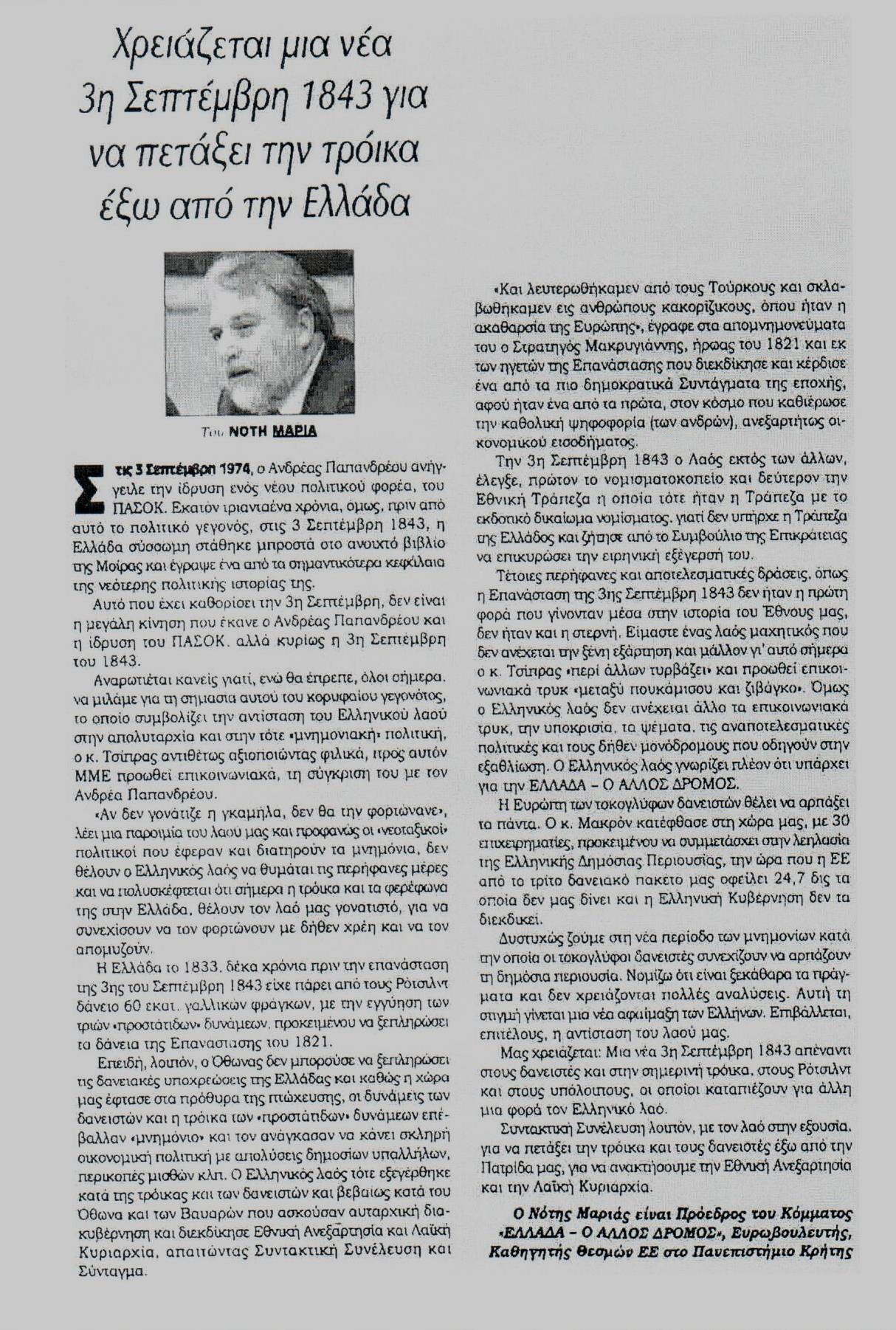 ΚΥΡΙΑΚΑΤΙΚΗ KONTRA NEWS 10-09-2017
