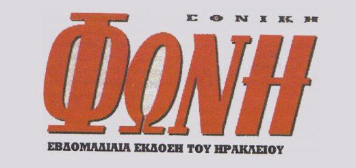 eth-foni