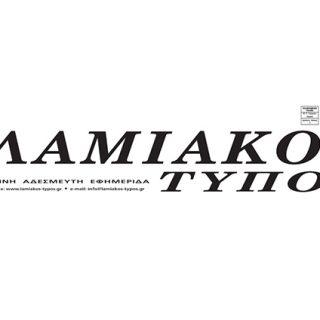 lamiakos-1